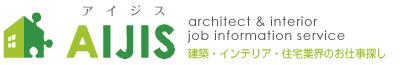 建築・インテリア・住宅業界の求人情報サイト - AIJIS(アイジス)
